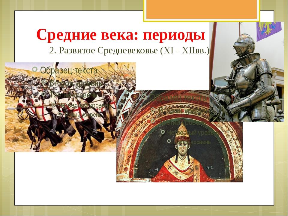 Средние века: периоды 2. Развитое Средневековье (XI - XIIвв.)