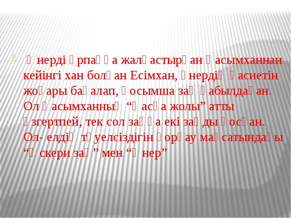 Өнерді ұрпаққа жалғастырған Қасымханнан кейінгі хан болған Есімхан, өнердің...