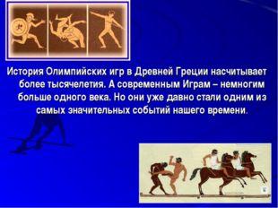 История Олимпийских игр в Древней Греции насчитывает более тысячелетия. А сов