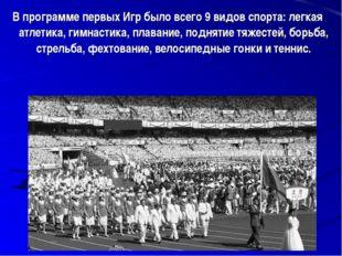 В программе первых Игр было всего 9 видов спорта: легкая атлетика, гимнастика