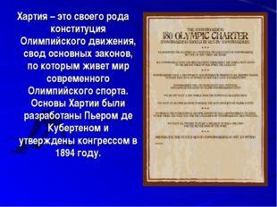 Хартия – это своего рода конституция Олимпийского движения, свод основных зак