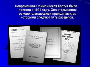 Современная Олимпийская Хартия была принята в 1991 году. Она открывается осно