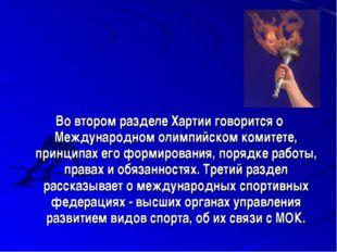 Во втором разделе Хартии говорится о Международном олимпийском комитете, прин