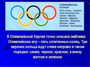 В Олимпийской Хартии точно описана эмблема Олимпийских игр – пять сплетенных