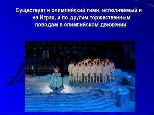 Существует и олимпийский гимн, исполняемый и на Играх, и по другим торжествен
