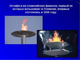 Эстафета же олимпийских факелов, первый из которых вспыхивает в Олимпии, впер