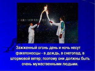 Зажженный огонь день и ночь несут факелоносцы - в дождь, в снегопад, в штормо