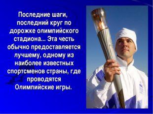 Последние шаги, последний круг по дорожке олимпийского стадиона... Эта честь