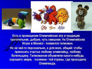 Есть в проведении Олимпийских игр и традиция трогательная, добрая, чуть смешн