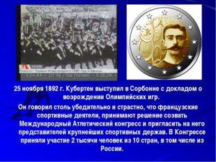 25 ноября 1892 г. Кубертен выступил в Сорбонне с докладом о возрождении Олимп