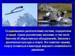 Создававшаяся десятилетиями система, подкреплена в нашей стране российскими