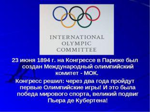 23 июня 1894 г. на Конгрессе в Париже был создан Международный олимпийский ко