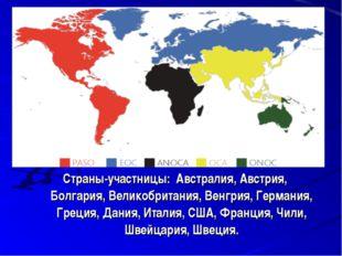 Страны-участницы: Австралия, Австрия, Болгария, Великобритания, Венгрия, Герм