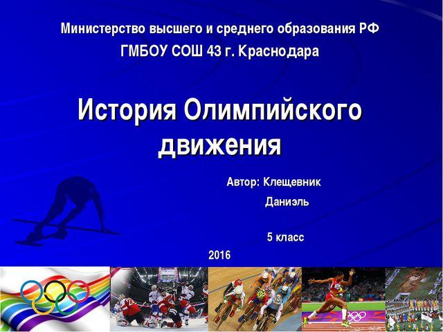 Министерство высшего и среднего образования РФ ГМБОУ СОШ 43 г. Краснодара Ист...