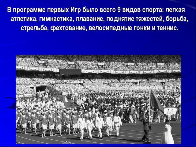 В программе первых Игр было всего 9 видов спорта: легкая атлетика, гимнастика...