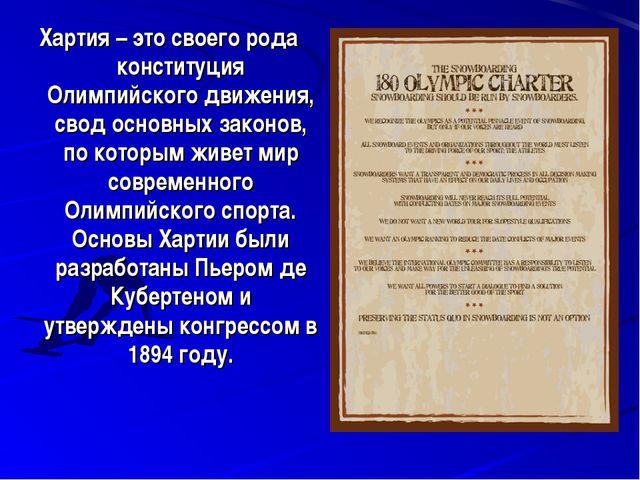 Хартия – это своего рода конституция Олимпийского движения, свод основных зак...