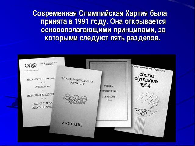 Современная Олимпийская Хартия была принята в 1991 году. Она открывается осно...