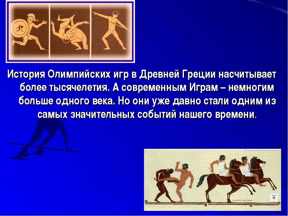 История Олимпийских игр в Древней Греции насчитывает более тысячелетия. А сов...