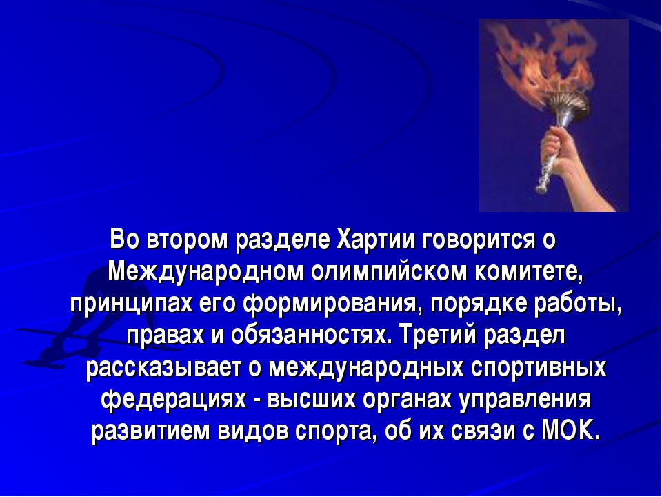 Во втором разделе Хартии говорится о Международном олимпийском комитете, прин...