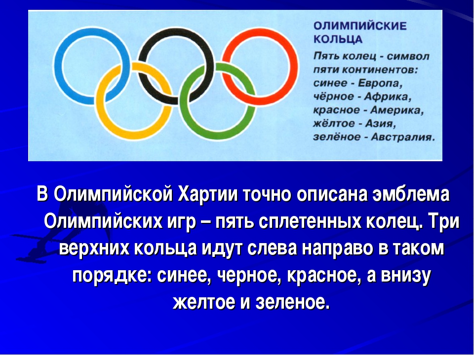 В Олимпийской Хартии точно описана эмблема Олимпийских игр – пять сплетенных...