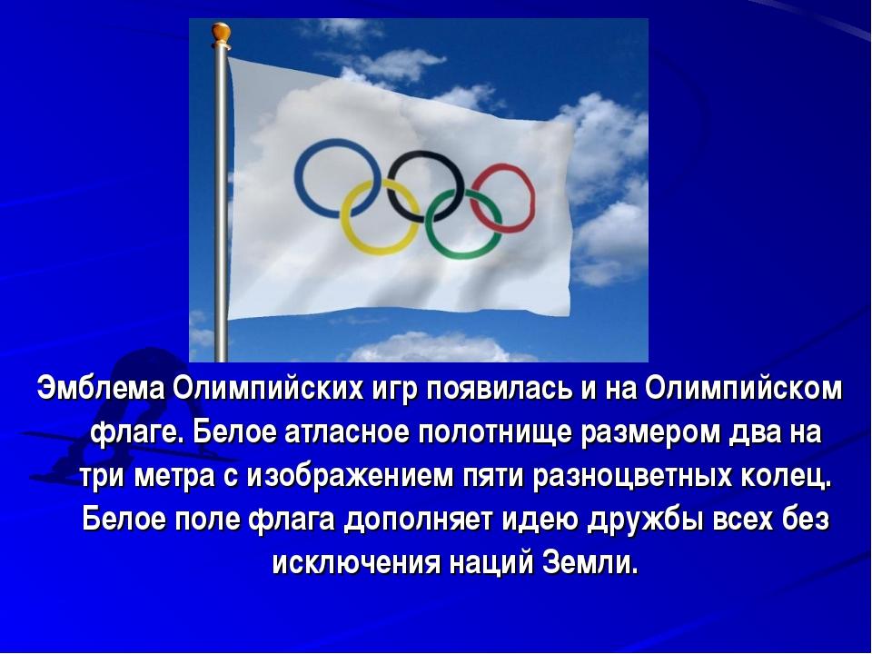 Эмблема Олимпийских игр появилась и на Олимпийском флаге. Белое атласное поло...
