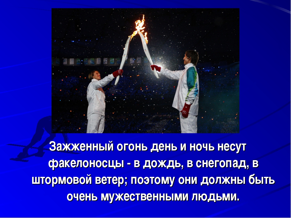 Зажженный огонь день и ночь несут факелоносцы - в дождь, в снегопад, в штормо...
