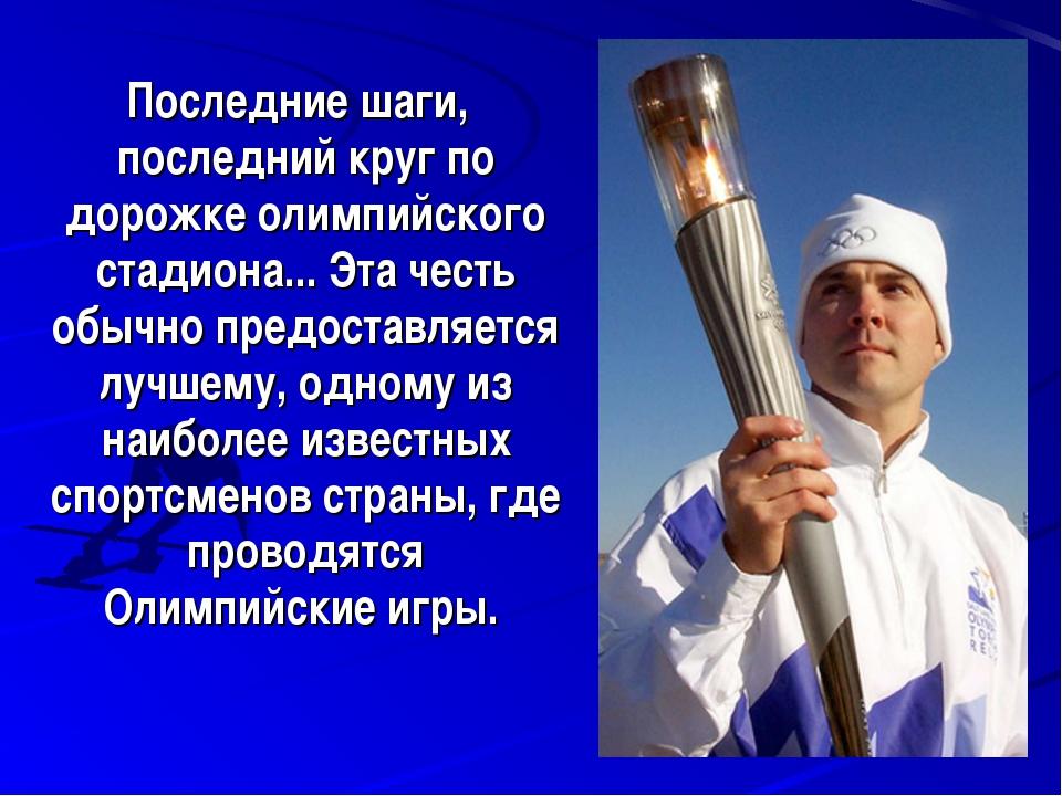 Последние шаги, последний круг по дорожке олимпийского стадиона... Эта честь...