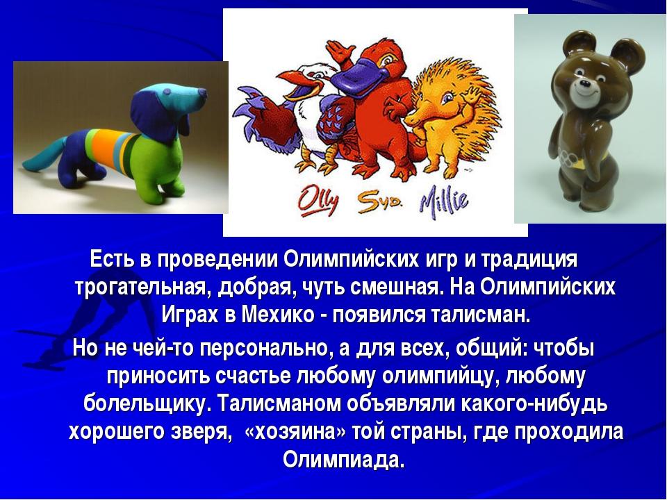 Есть в проведении Олимпийских игр и традиция трогательная, добрая, чуть смешн...