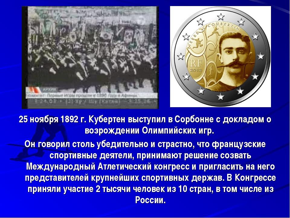 25 ноября 1892 г. Кубертен выступил в Сорбонне с докладом о возрождении Олимп...