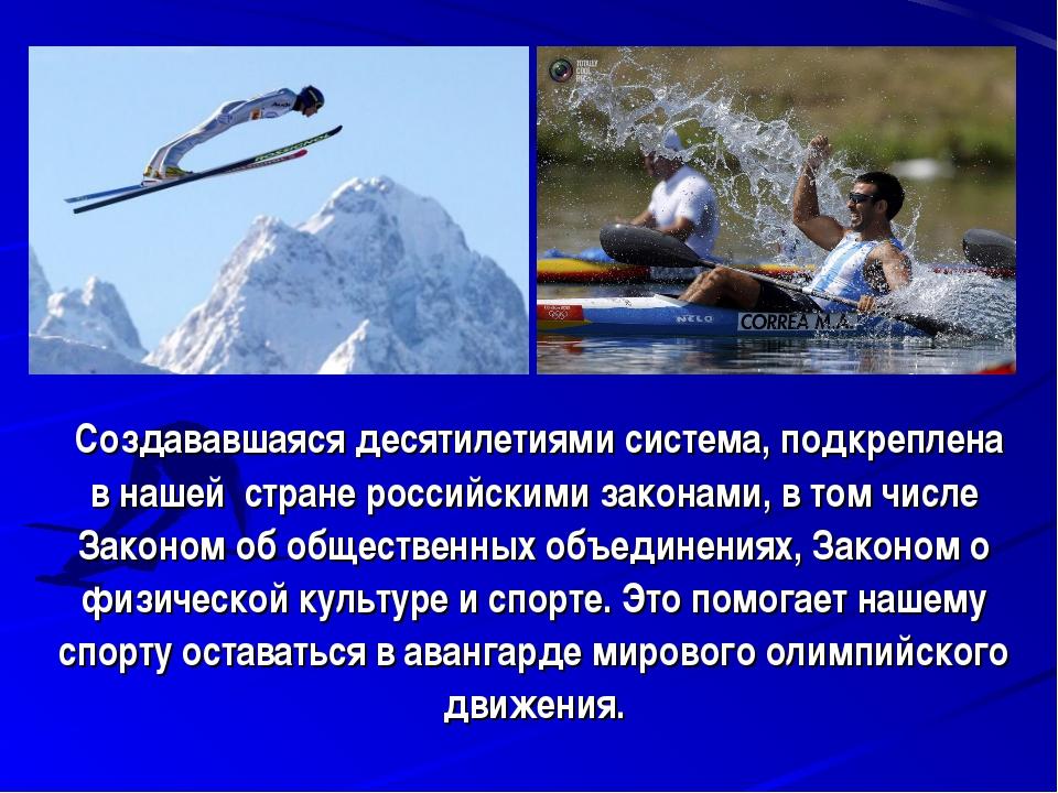 Создававшаяся десятилетиями система, подкреплена в нашей стране российскими...