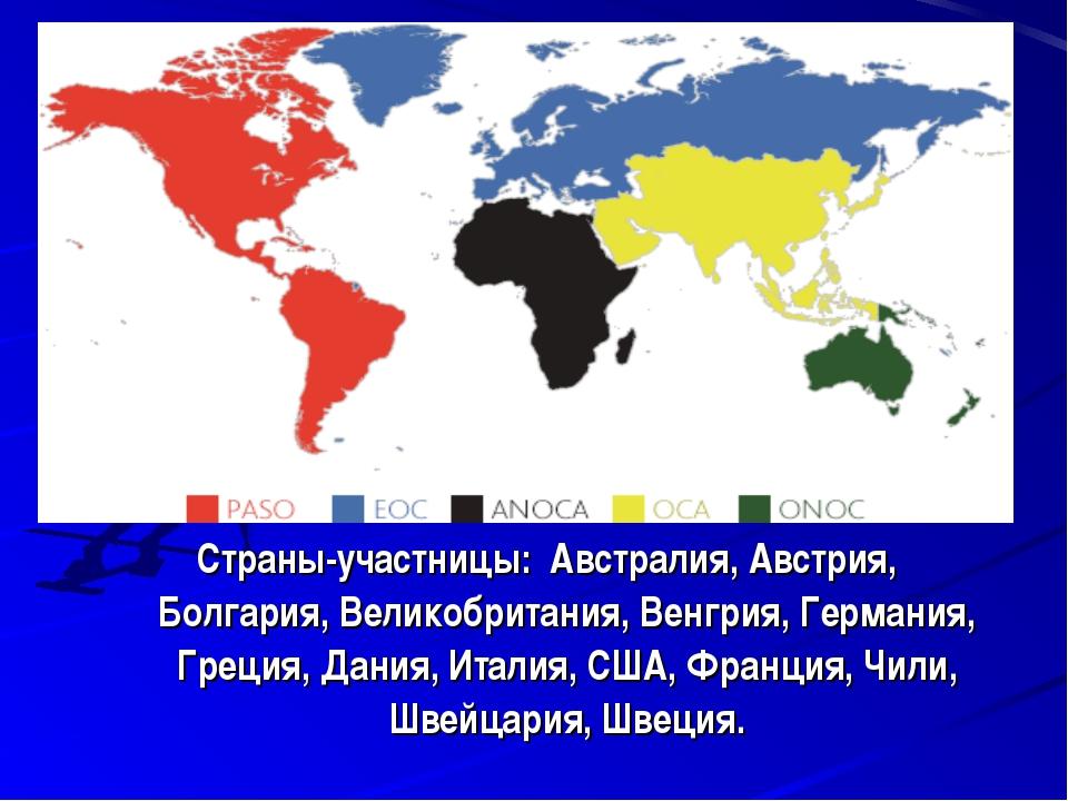 Страны-участницы: Австралия, Австрия, Болгария, Великобритания, Венгрия, Герм...