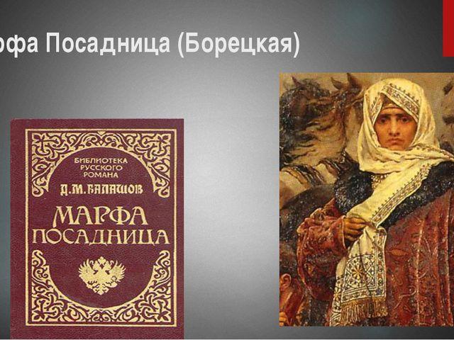 Марфа Посадница (Борецкая)