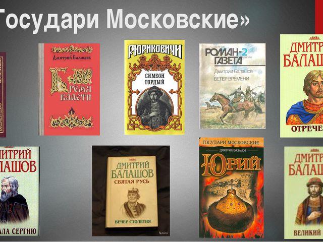 «Государи Московские»