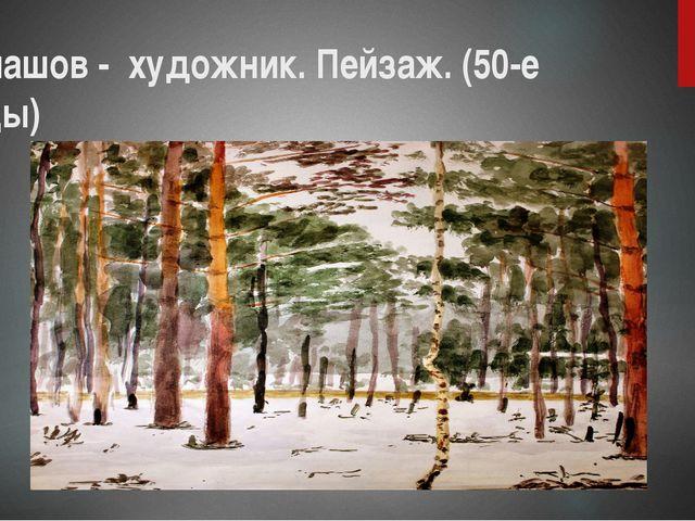 Балашов - художник. Пейзаж. (50-е годы)