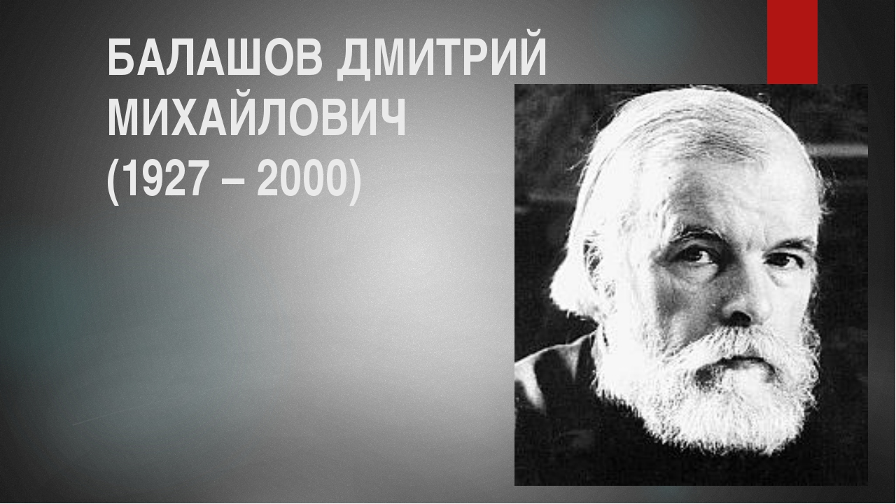 БАЛАШОВ ДМИТРИЙ МИХАЙЛОВИЧ (1927 – 2000)