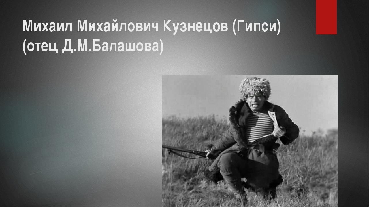 Михаил Михайлович Кузнецов (Гипси) (отец Д.М.Балашова)