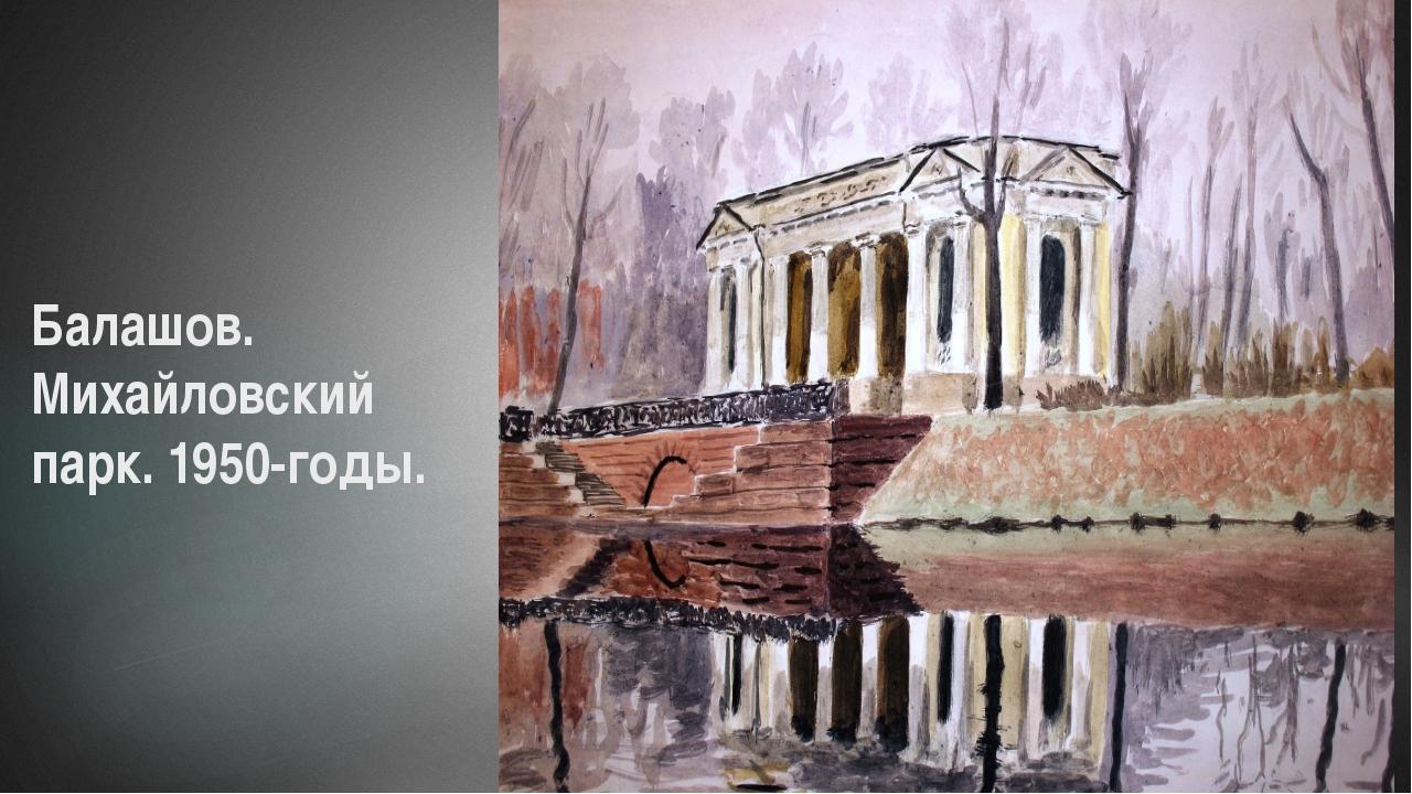 Балашов. Михайловский парк. 1950-годы.