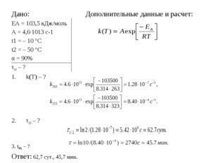 Дано: Дополнительные данные и расчет: EA = 103,5 кДж/моль A = 4,6·1013 c-1 t1