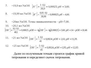 +19,9 мл NaOH +19,99 мл NaOH +20мл NaOH. Точка эквивалентности – pH=7,00. +20