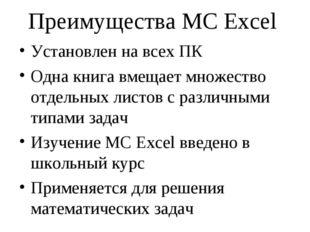 Преимущества MC Excel Установлен на всех ПК Одна книга вмещает множество отде