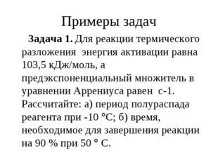 Примеры задач Задача 1. Для реакции термического разложения энергия активации