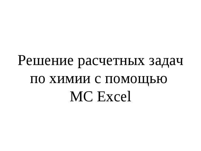 Решение расчетных задач по химии с помощью MC Excel