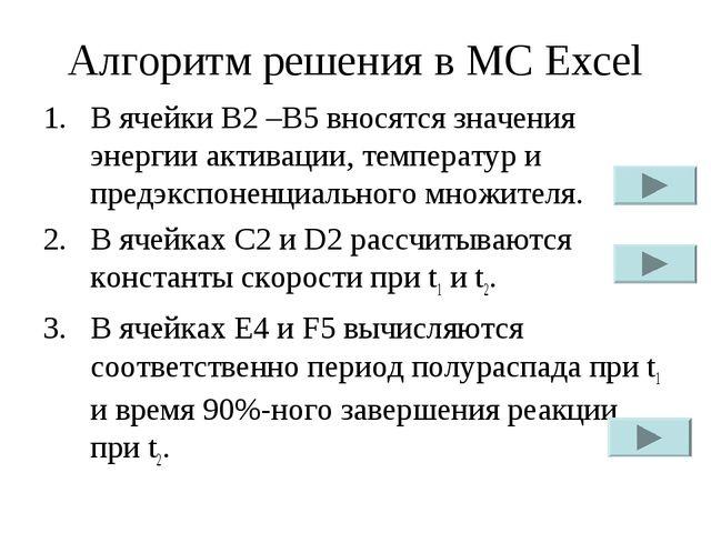 Алгоритм решения в MC Excel B ячейки В2 –В5 вносятся значения энергии активац...