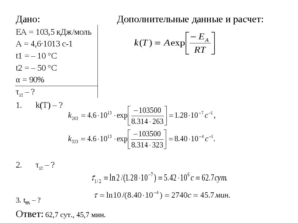 Дано: Дополнительные данные и расчет: EA = 103,5 кДж/моль A = 4,6·1013 c-1 t1...