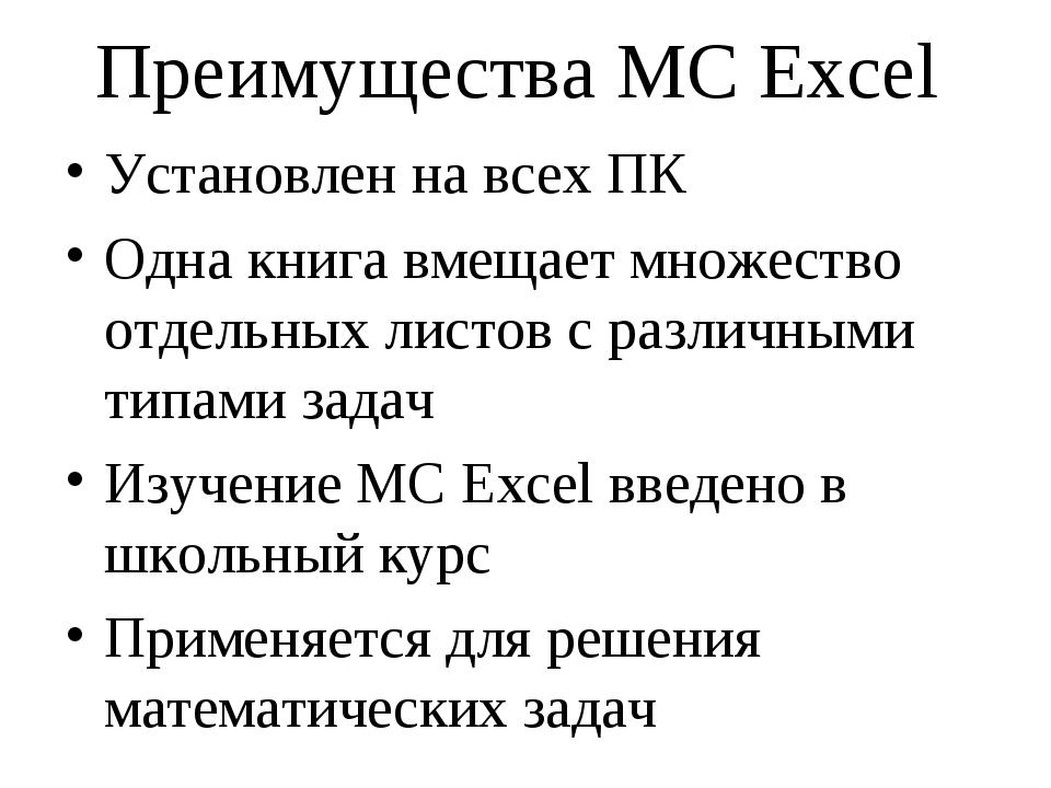 Преимущества MC Excel Установлен на всех ПК Одна книга вмещает множество отде...