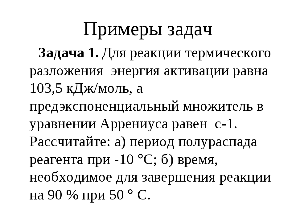 Примеры задач Задача 1. Для реакции термического разложения энергия активации...