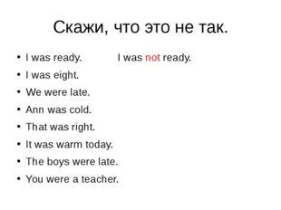 Скажи, что это не так. I was ready. I was not ready. I was eight. We were lat