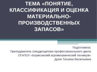 ТЕМА «ПОНЯТИЕ, КЛАССИФИКАЦИЯ И ОЦЕНКА МАТЕРИАЛЬНО-ПРОИЗВОДСТВЕННЫХ ЗАПАСОВ» П