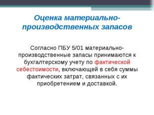 Оценка материально-производственных запасов Согласно ПБУ 5/01 материально-про