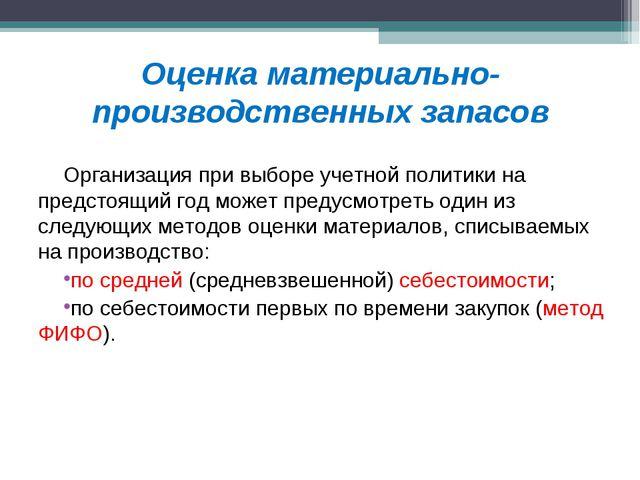 Оценка материально-производственных запасов Организация при выборе учетной по...